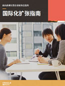 面向高增长型企业财务总监的国际化扩张指南