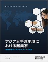 アジア太平洋地域の起業家